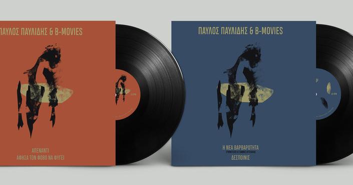 Παύλος Παυλίδης & B-movies - Κυκλοφορία νέων singles | Inner Ear