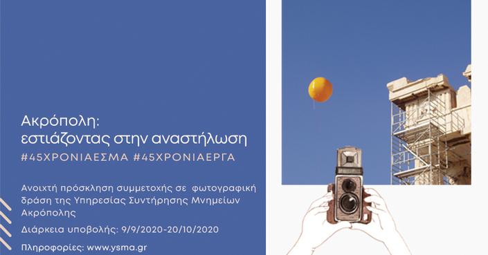 """Ανοιχτή πρόσκληση συμμετοχής στη φωτογραφική δράση """"Aκρόπολη: εστιάζοντας στην αναστήλωση"""""""