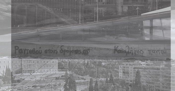 Η πόλη ανταπαντάει | Ένα πρότζεκτ που εξερευνεί τις ηχοποιητικές διαστάσεις της σημερινής Αθήνας