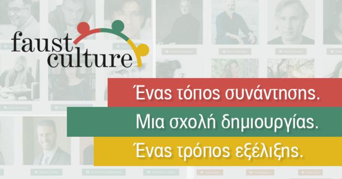 FAUST CULTURE: To Νέο Κέντρο Δια Βίου Μάθησης για τον Πολιτισμό