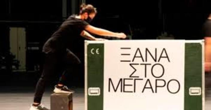 Ανακοίνωση Ετήσιου Προγράμματος Εκδηλώσεων Μεγάρου Μουσικής Αθηνών | 2020-2021