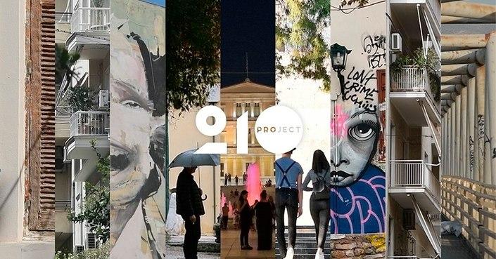 Project 210 | Το Τρίγωνο της Αθήνας σας προσκαλεί να ανακαλύψετε τις ιστορίες του