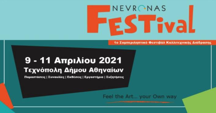 Nevronas FESTival: Φεστιβάλ Συμπεριληπτικών Παραστατικών Τεχνών και Καλλιτεχνικής διάδρασης