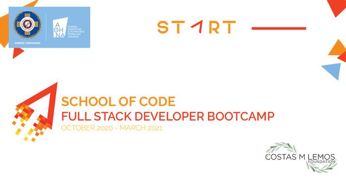 Το 3ο START School of Code στο Σεράφειο| Νέος κύκλος δωρεάν μαθημάτων προγραμματισμού για άνεργους νέους