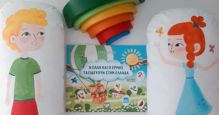 «Η Έλλη κι ο Ερμής μας ταξιδεύουν σε όλη την Ελλάδα» | Ένας ταξιδιωτικός οδηγός για παιδιά από την Αθήνα μέχρι την Πελοπόννησο και την Κρήτη από τις εκδόσεις Ψυχογιός