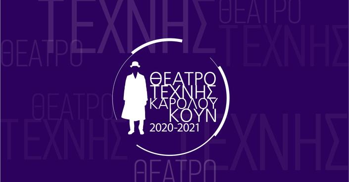Το Θέατρο Τέχνης περνά σε νέα εποχή | Προγραμματισμός 2020-2021