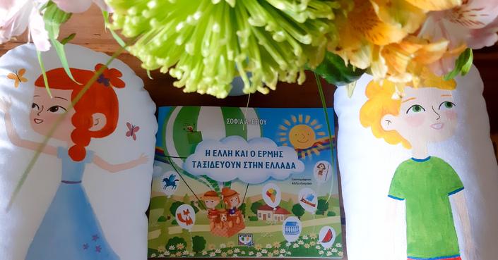 #MomAndTheCity Επιχείρηση βιβλίο// Η Έλλη κι ο Ερμής ταξιδεύουν σε όλη την Ελλάδα από τις Εκδόσεις Ψυχογιός