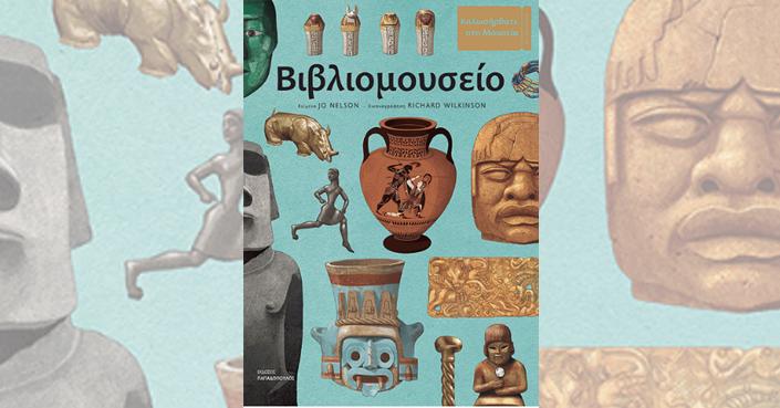 Το «Βιβλιομουσείο», ένα υπέροχο βιβλίο που μας ταξιδεύει στους αρχαίους πολιτισμούς! | Εκδ. Παπαδόπουλος
