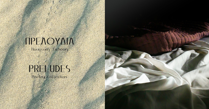 Πρελούδια - Preludes | Η νέα ποιητική συλλογή του Γιώργου Λουτσέτη και της Ιφιγένειας Φόστερ-Στεφάνου