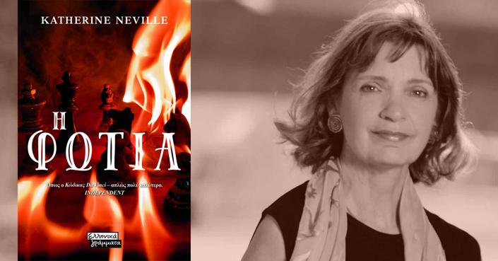 Διαβάσαμε τη «Φωτιά» της Katherine Neville | Εκδόσεις Ελληνικά Γράμματα