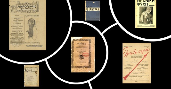 Ένας ψηφιακός θησαυρός: ελεύθερη πρόσβαση σε 458 ελληνικά περιοδικά του 19ου και του 20ού αιώνα