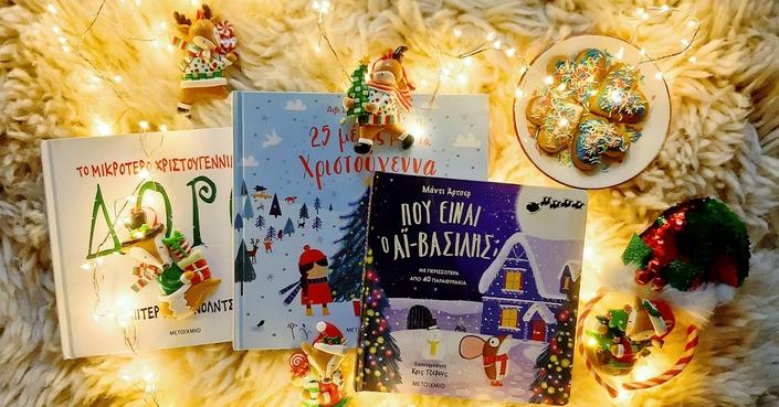 #MomAndTheCity Επιχείρηση Δώρα Χριστουγέννων// Πανέμορφα βιβλία από τις Εκδόσεις Μεταίχμιο -Διαγωνισμός