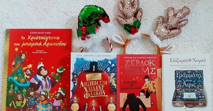 #MomAndTheCity Επιχείρηση Χριστουγεννιάτικα Δώρα // Αγαπημένα βιβλία από τις εκδόσεις Μίνωας - Διαγωνισμός