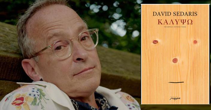 Διαβάσαμε το «Καλυψώ», το δέκατο βιβλίο του πολυαγαπημένου David Sedaris | Εκδόσεις Μελάνι