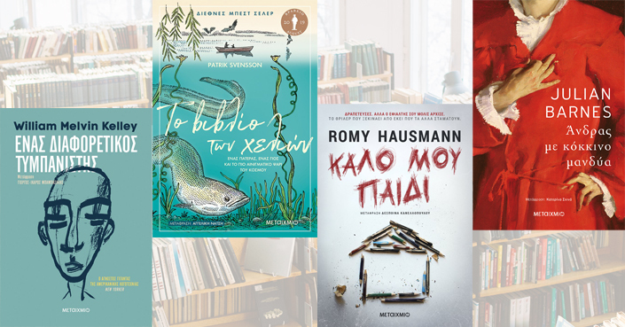 4 προτάσεις για τέλεια βιβλιοδώρα από τις εκδόσεις Μεταίχμιο!