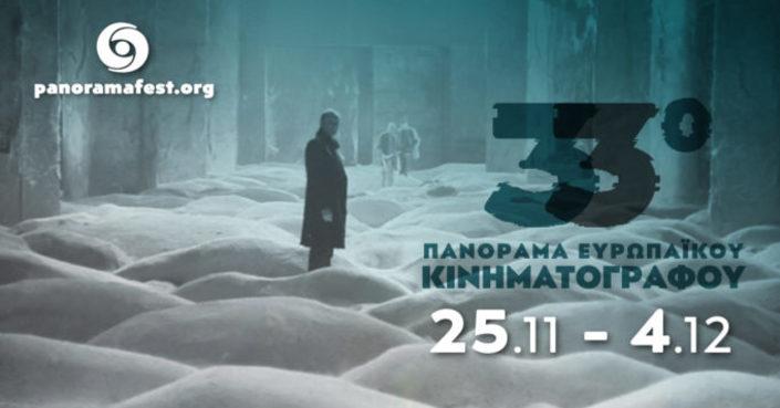 Ανακοίνωση Βραβείων Διαγωνιστικού Τμήματος 33ου Πανοράματος Ευρωπαϊκού Κινηματογράφου