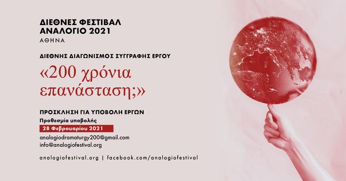 ΔΙΕΘΝΕΣ ΦΕΣΤΙΒΑΛ ΑΝΑΛΟΓΙΟ 2021: 200 χρόνια Επανάσταση; - Διεθνής διαγωνισμός συγγραφής έργου