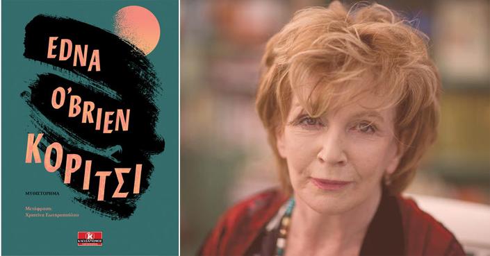Διαβάσαμε το «Κορίτσι» της Edna 'O Brien | Εκδόσεις Κλειδάριθμος