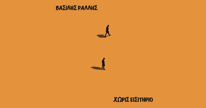 Ο Βασίλης Ράλλης κυκλοφόρησε το νέο δίσκο του «Χωρίς εισιτήριο»