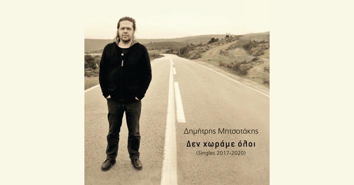 Νέο album: Δημήτρης Μητσοτάκης  «Δεν χωράμε όλοι»  Singles 2017-2020