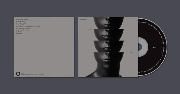 Νέα Κυκλοφορία : Nomik   Χαρούμενες Φάτσες (Full Album)