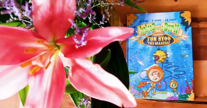 #MomAndTheCity Επιχείρηση Βιβλίο // Κουζίνα με Βότανα και ένα Ταξίδι στον βυθό από την Brainfood!
