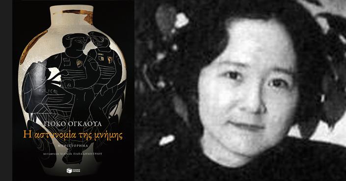Διαβάσαμε την «Αστυνομία της Μνήμης» της Υοκο Ogawa | Εκδ. Πατάκης