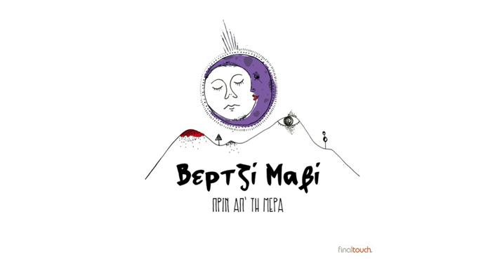 Βερτζί Μαβί | Νέο album: Πριν απ' τη μέρα - Νέο single: Νυχτερινός επισκέπτης