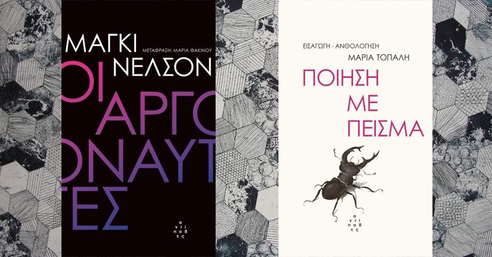 Διαβάσαμε και προτείνουμε: Μ. Νέλσον «Οι Αργοναύτες» και «Ποίηση με Πείσμα» σε ανθολόγηση Μ. Τοπάλη | Εκδ, ΑΝΤΙΠΟΔΕΣ