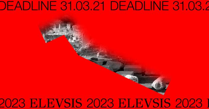 Διεθνής Ανοιχτή Πρόσκληση εκδήλωσης ενδιαφέροντος για το Καλλιτεχνικό Πρόγραμμα της 2023 ELEVSIS, Πολιτιστική Πρωτεύουσα της Ευρώπης (ΠΠΕ)