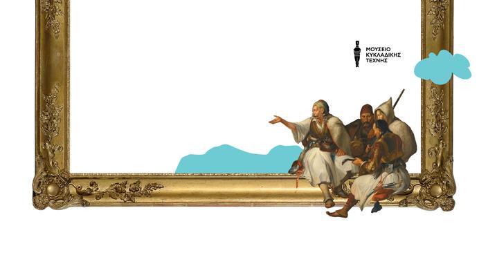 Καθημερινοί Ήρωες | O 8ος παιδικός διαγωνισμός  ζωγραφικής του Μουσείου Κυκλαδικής Τέχνης γίνεται online!