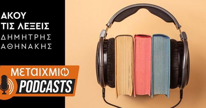 ΑΚΟΥ ΤΙΣ ΛΕΞΕΙΣ: Μια νέα σειρά Podcasts από τις εκδόσεις ΜΕΤΑΙΧΜΙΟ