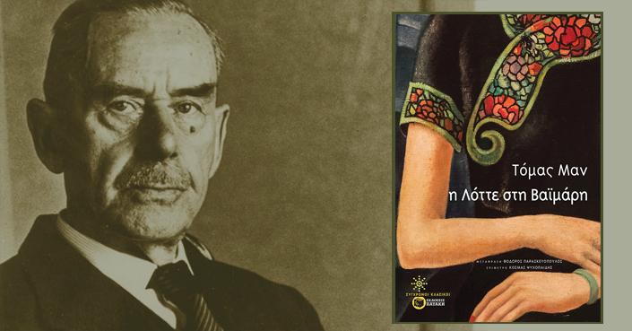 Διαβάσαμε και σας προτείνουμε :: «Η Λόττε στη Βαϊμάρη» του Τόμας Μαν | Εκδ. Πατάκη