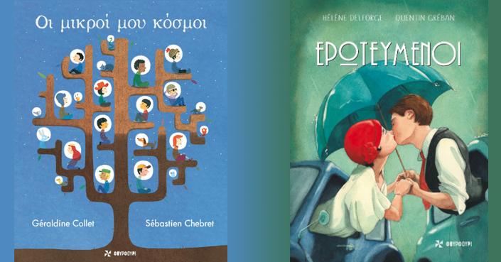 Δύο υπέροχα παιδικά βιβλία από τις εκδόσεις Φουρφουρί   «Οι μικροί μου κόσμοι» & «Ερωτευμένοι»