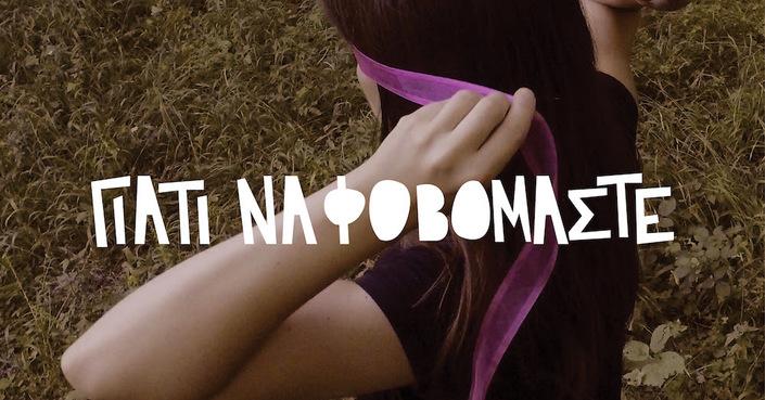 «Γιατί Να Φοβόμαστε» :: H Μαρία Μπεθάνη παρουσιάζει το πρώτο της album