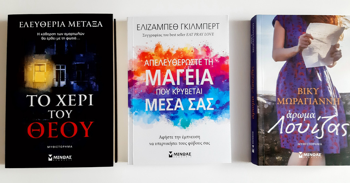 #MomAndTheCity Επιχείρηση βιβλία // Νέες κυκλοφορίες βιβλίων από τις εκδόσεις Μίνωας