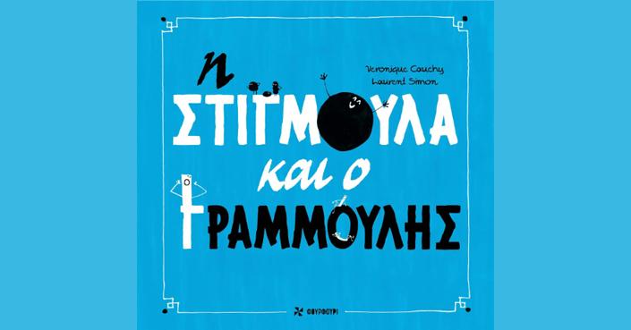 «Η Στιγμούλα και ο Γραμμούλης» | Μια παιδική αφήγηση-πρόσκληση για ατελείωτο παιχνίδί από τις εκδ. Φουρφούρι