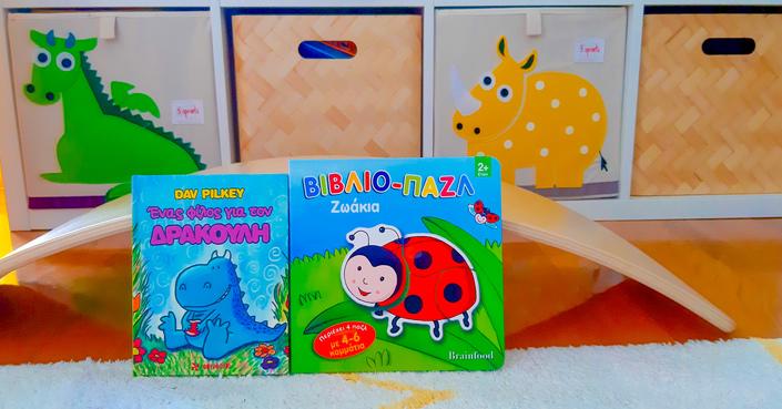 #ΜomAndTheCity Επιχείρηση βιβλίο// Νέες κυκλοφορίες για παιδιά από 2-7 ετών από την Brainfood