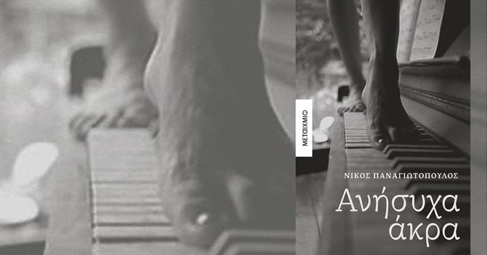 Διαβάσαμε και προτείνουμε: Νίκος Παναγιωτόπουλος, «Ανήσυχα Άκρα» |Εκδ. ΜΕΤΑΙΧΜΙΟ