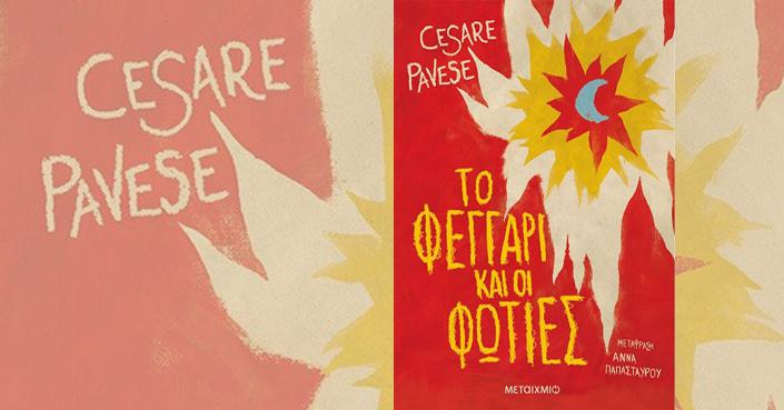 Διαβάσαμε και προτείνουμε: Cesare Pavese, «Το φεγγάρι και οι φωτιές» | Εκδ. ΜΕΤΑΙΧΜΙΟ