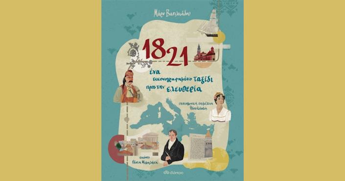 1821 - Ένα εικονογραφημένο ταξίδι προς την ελευθερία   Μία πρωτότυπη έκδοση για μικρούς και μεγαλύτερους!