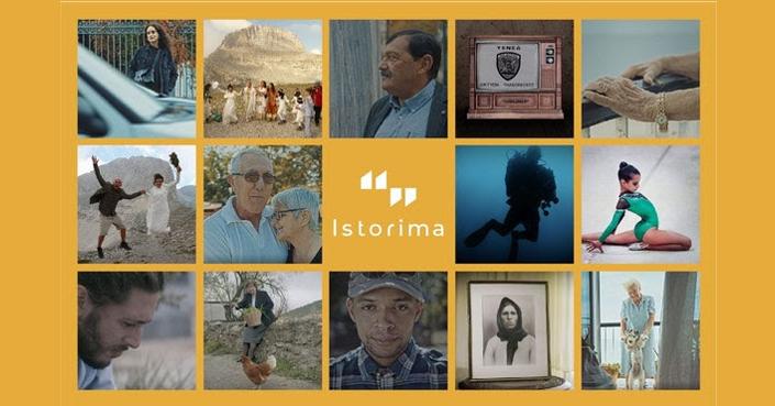 ISTORIMA.ORG | Χιλιάδες ιστορίες, εκατοντάδες άνθρωποι, ένας τόπος