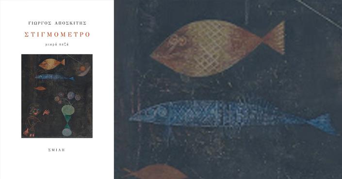 Διαβάσαμε το «Στιγμόμετρο», το πρώτο βιβλίο του Γιώργου Αποσκίτη | Εκδ. Σμίλη