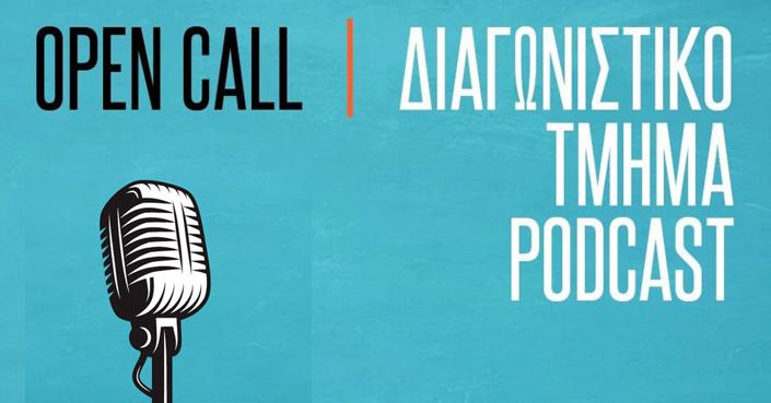 Το 23ο Φεστιβάλ Ντοκιμαντέρ Θεσσαλονίκης προσκαλεί δημιουργούς podcast στο νέο διαγωνιστικό τμήμα του!