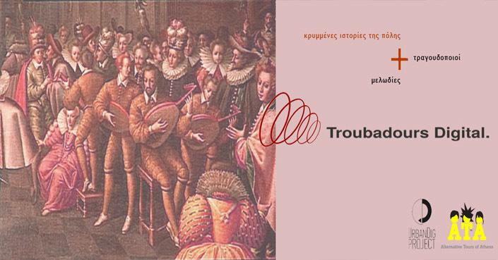 Η Πλατφόρμα Δημιουργών Troubadours Digital ξεκινάει συνεργασία με την Ένωση Δικαιούχων ΕΔΕΜ