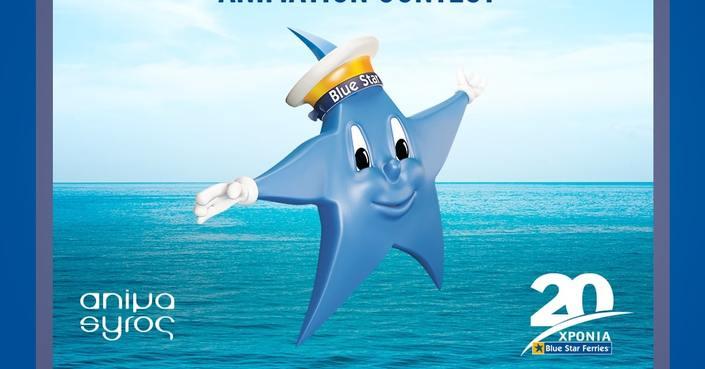 Διεθνής Διαγωνισμός ανιμέισον BLUE STAR FERRIES - Animasyros