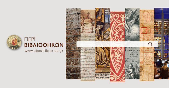 Το ΕΚΤ εγκαινιάζει τον ψηφιακό τόπο Περί Βιβλιοθηκών aboutlibraries.gr
