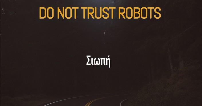 Ακούστε το νέο εκρηκτικό single των Do Not Trust Robots, με τον τίτλο Σιωπή, για την καραντίνα.
