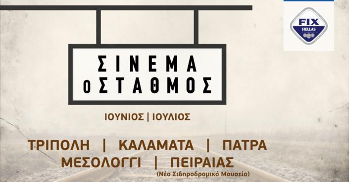 «Σινεμά ο Σταθμός» από την Ολυμπιακή Ζυθοποιία και τη FIX Hellas