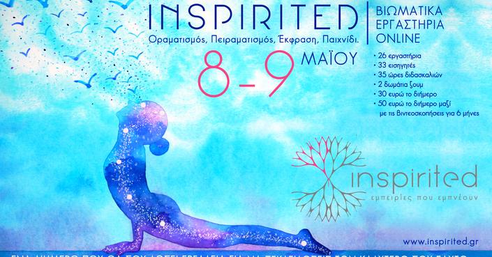 Διαδικτυακή εμπειρία Inspirited, 8-9 Μαΐου 2021
